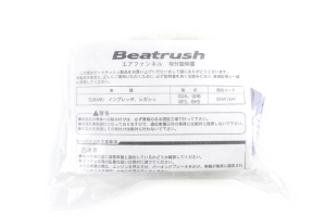 Beatrush Air Funnel (Part Number: )