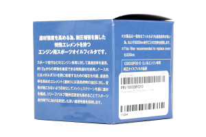 Prova Oil Filter  ( Part Number:PRV 10000SP0010)